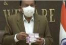 Big News : केंद्रीय स्वास्थ्य मंत्री ने लॉन्च की पहली स्वदेशी कोविड वैक्सीन